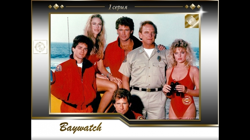 Baywatch Pilot part 1 /Спасатели Малибу Пилотная серия часть 1