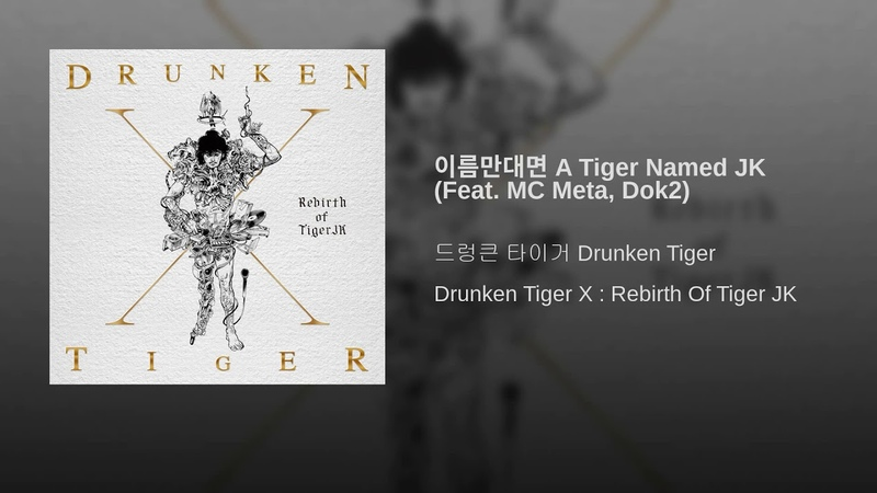 이름만대면 A Tiger Named JK (Feat. MC Meta, Dok2)
