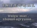 Integral - Volga-mat', shumit ugryumo...