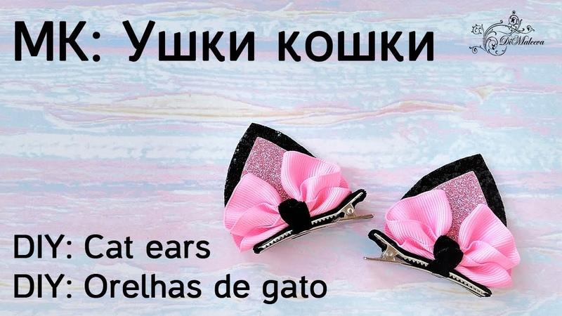 Диана Малеева. МК: УШКИ КОШКИ / DIY: Cat ears /DIY: Orelhas de gato