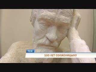 В Перми открылась выставка к 100-летию Александра Солженицына