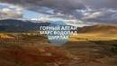 Горный Алтай Марс Водопад Ширлак Девичьи слезы