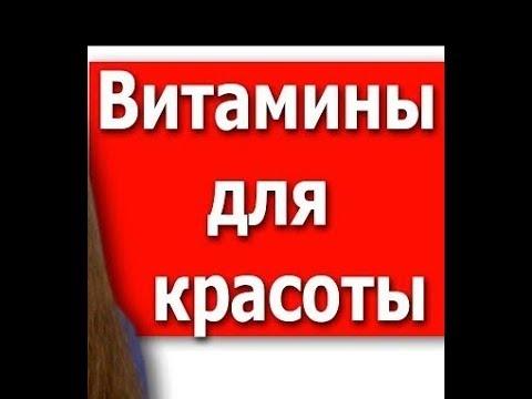 ГЛАВНЫЙ ВИТАМИН КРАСОТЫ И МОЛОДОСТИ - ВСЕГО 4 ОТВЕЧАЮТ 28.06.2018 г.