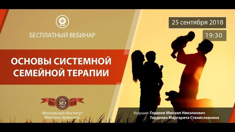 Запись вебинара Основы системной семейной терапии