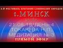 3-й Фестиваль Братания Славянских Народов. 21.08.18.День-4.Токарева Н.П. Медитация №-3.