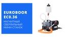 Обзор магнитного сверлильного станка Euroboor ECO.36 — Техсвар.ру