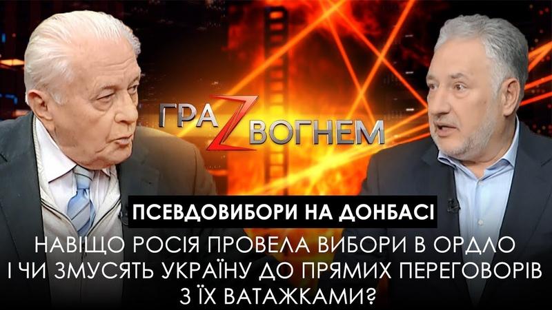 Гра Z вогнем: Псевдовибори на Донбасі