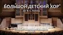 Отчетный концерт БДХ 2018 год