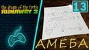 Runaway 2 The Dream of the Turtle Прохождение Часть 13 Артилогический Мотюгиальный Еплиматор