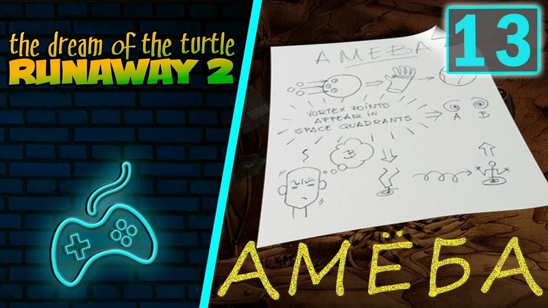 Runaway 2: The Dream of the Turtle - Прохождение. Часть 13: Артилогический Мотюгиальный Еплиматор