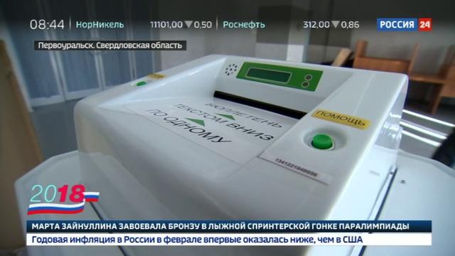 Новости на Россия 24 • На Первоуральском новотрубном заводе выборы президента РФ начнутся в 6 часов утра