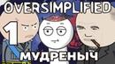 ВТОРАЯ МИРОВАЯ ВОЙНА НА ПАЛЬЦАХ   часть 1   Oversimplified на русском   Мудреныч