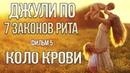 Джули По | 7 ЗАКОНОВ РИТА |КОЛО КРОВИ | Фильм 5