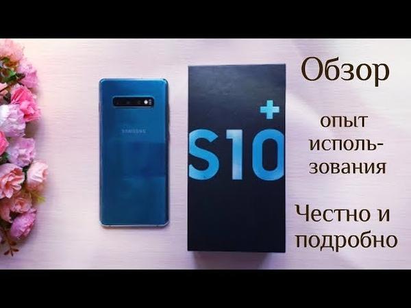 Samsung Galaxy S10 Честно и подробно Опыт использования Детальный обзор S10 plus