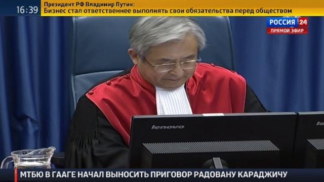 Новости на Россия 24 • Трибунал начал оглашать приговор Радовану Караджичу