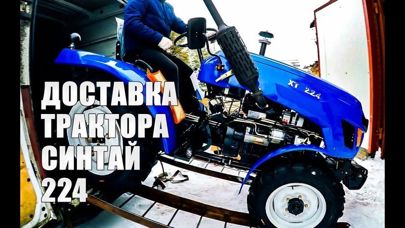 Доставка трактора Синтай 224 от Гарденшоп | Экспллуатация трактора в зимний период