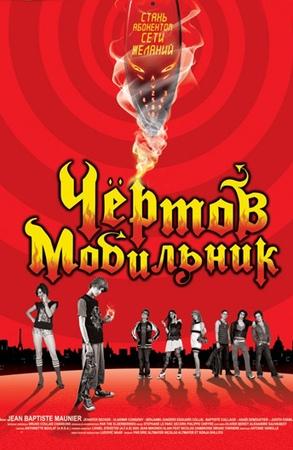 Чертов мобильник (Hellphone, 2007): Всё о фильме на ivi