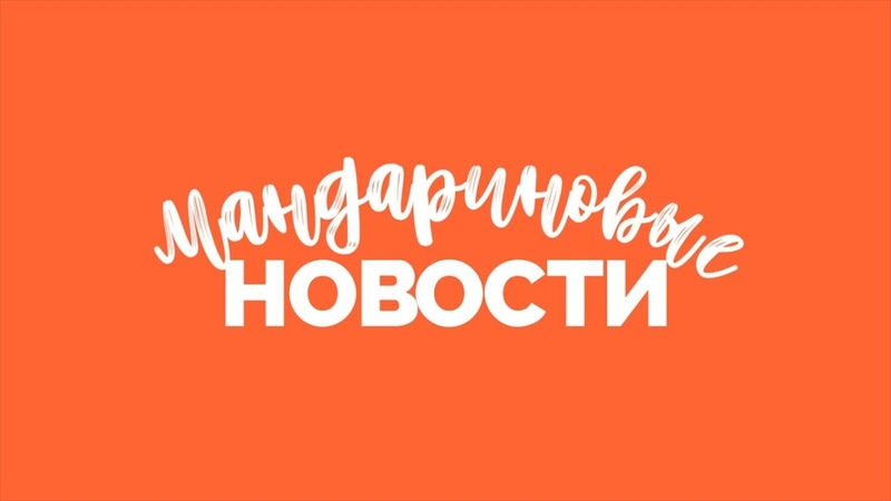 Мандариновые Новости ВЫПУСК №1