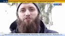 Новости на Россия 24 • Бывший глава Исламского культурного центра Латвии вступил в ИГ