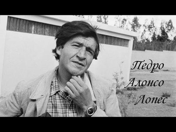 Серийные убийцы: Педро Алонсо Лопес (род. 8 октября 1948)