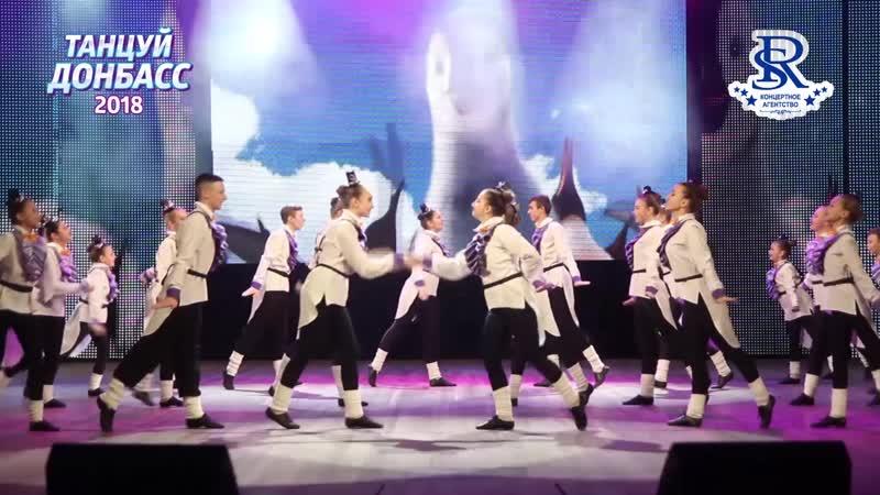 Концерт-шоу Танцуй Донбасс-2018.Ансамбль Ёлика.Стая пингвинов