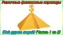 Различные финансовые пирамиды Как дурят людей Часть 1 из 2 1080p