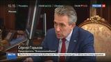 Новости на Россия 24  •  Горьков: ВЭБ начнет получать прибыль в 2018 году