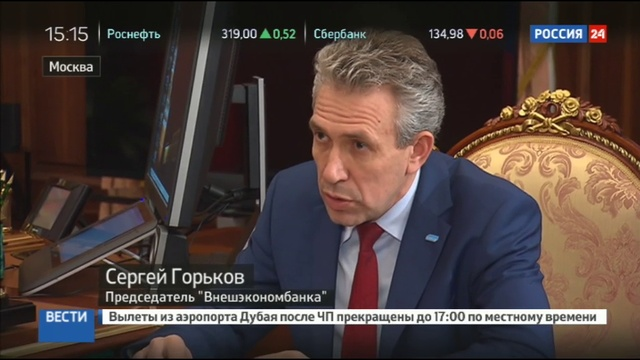 Новости на Россия 24 • Горьков ВЭБ начнет получать прибыль в 2018 году