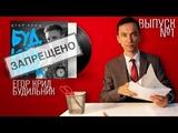 КРАСНЫЙ ЦЕНЗОР - Егор Крид