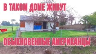 Дома в Америке бедных небогатых американцев/ дом Бытовая нищета в США/ жизнь Америке деревня минусы
