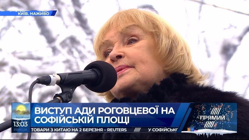 Ада Роговцева виступила на Софійській площі