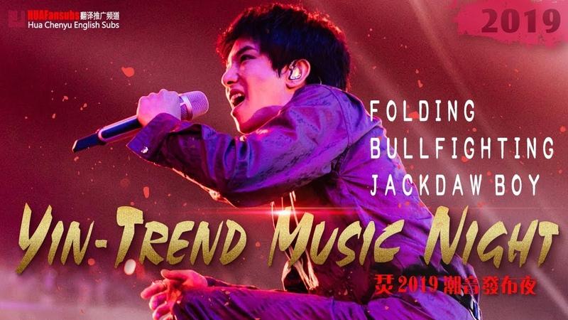 [ENG/SPA]Hua Chenyu 2019 Yin-trend Music Night 華晨宇2019烎潮音發布夜
