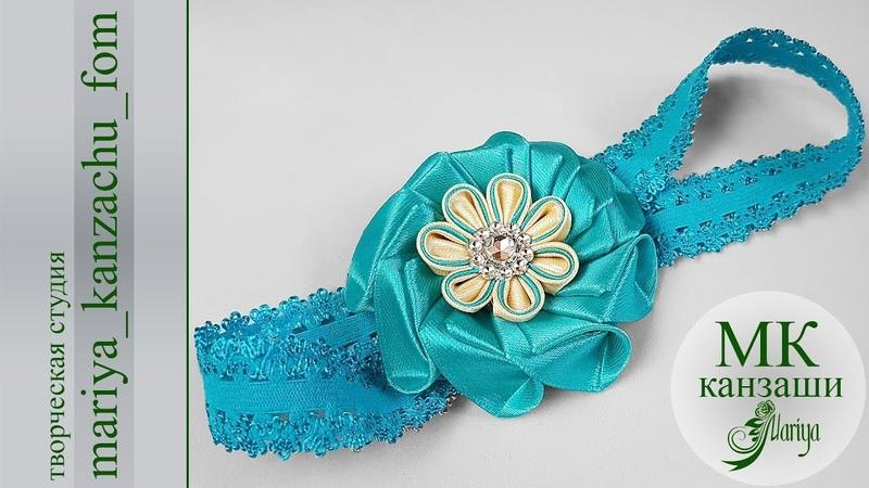 мк - цветок канзаши из ленты 2,5 см - повязка на голову | Mariya