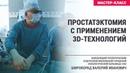 Простатэктомия с применением 3D-технологий