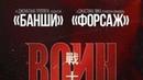 Воин (2019) 1 сезон 1 серия