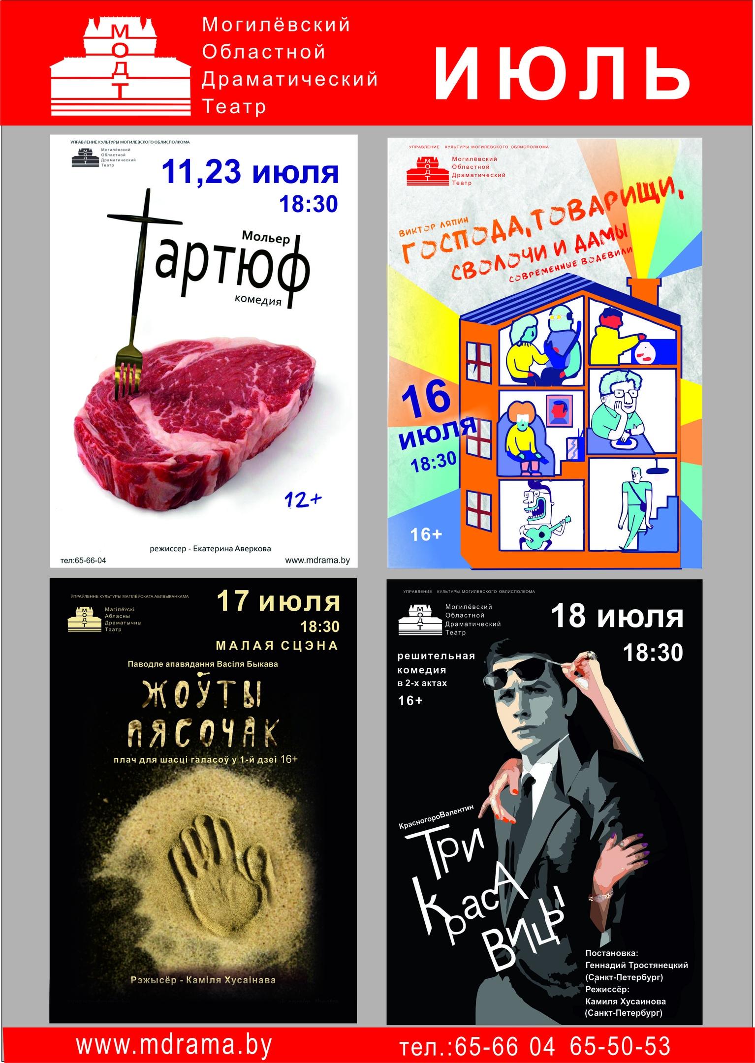 Могилевский драмтеатр июль 2019