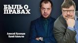 Суд присяжных Быль о правах Калой Ахильгов и Алексей Кузнецов 25.01.19