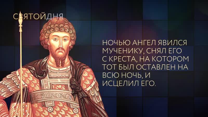 ВЕЛИКОМУЧЕНИК ФЕОДОР СТРАТИЛАТ.mp4
