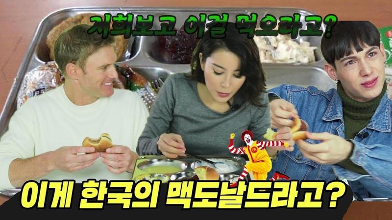 한국 군대의 군대리아를 먹고 충격받은 외국인들 Feat. 우유에 딸기잼을 섞45716
