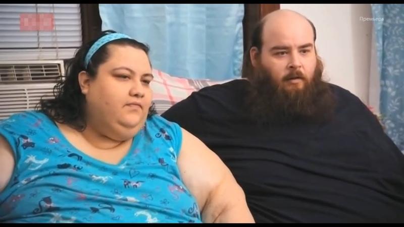 Я вешу 300 кг история Виани и Аллена