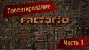 Играем в Factorio Часть 1 проектирование