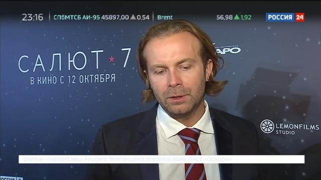 Новости на Россия 24 • Премьера Салют-7 съемки в невесомости, новый киноязык и потрясенные зрители