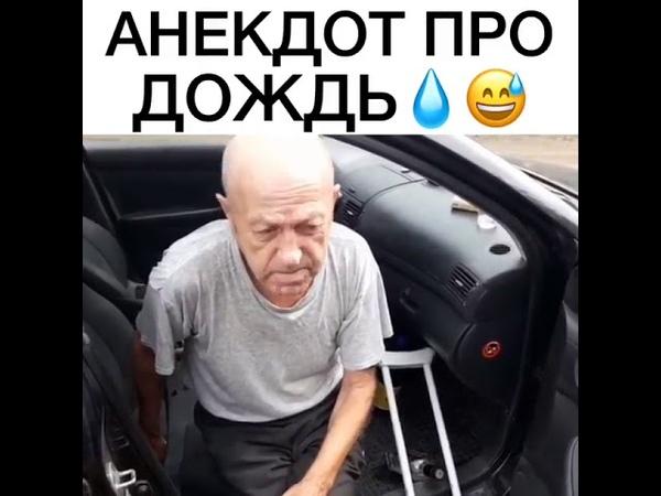 АНЕКДОТ ПРО ДОЖДЬ