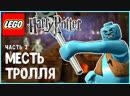 ИГРЫ LEGO ГАРРИ ПОТТЕР 1-4 - КАК ПОБЕДИТЬ ТРОЛЛЯ 3