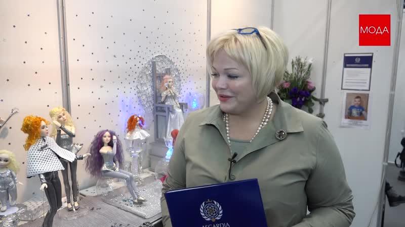 СВЕТЛАНА ПЧЕЛЬНИКОВА. XIV Международный Осенний Салон Авторских Кукол. 5-7 октября 2018. Москва,