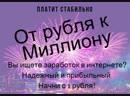 Самый дешевый матричный проект в интернете! Вход всего 1 рубль! Заработок 1800000 рублей