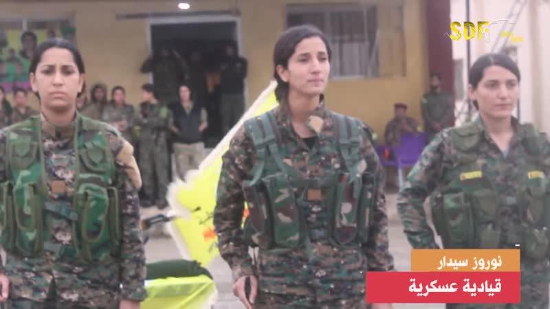 """""""35"""" арабских девушек присоединились к YPJ в Ракка."""