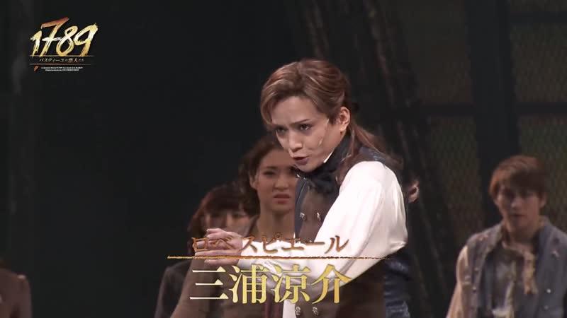 『1789 -バスティーユの恋人たち-』2018舞台映像版PV(1)