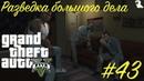 Прохождение Grand Theft Auto V (GTA 5) — 43 Разведка большого дела (Surveying The Score)