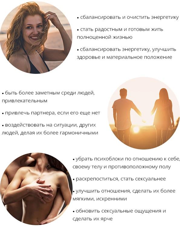 Тантра сексуальные привязки